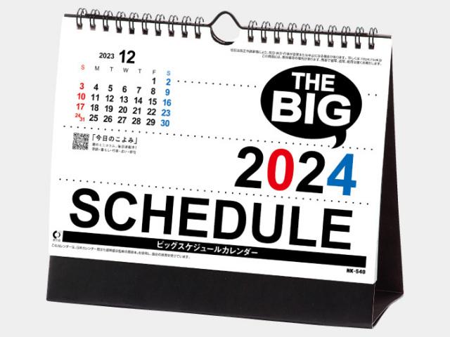 卓上カレンダー ビッグスケジュール NK540  カレンダー印刷 2022年度