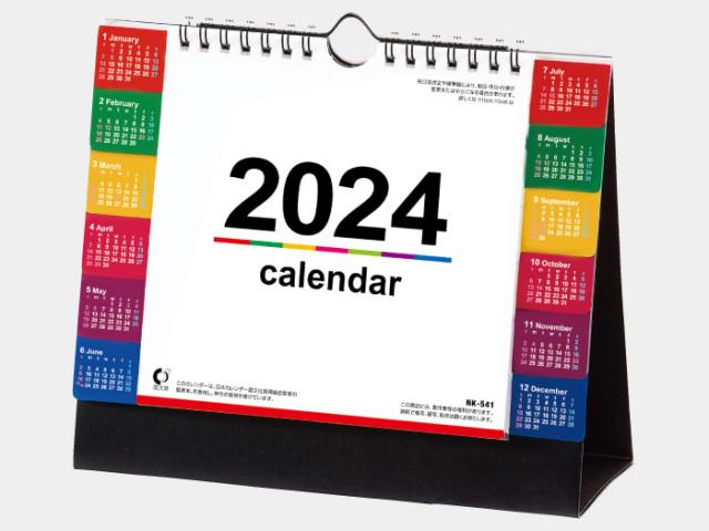 卓上カレンダー カラーインデックス(大) NK541  カレンダー印刷 2022年度