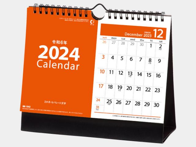 卓上カレンダー 2ヵ月・セパレート文字 NK542  カレンダー印刷 2020年度