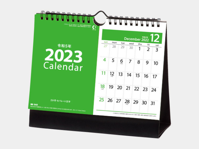 卓上カレンダー 2ヵ月・セパレート文字 NK542  カレンダー印刷 2022年度
