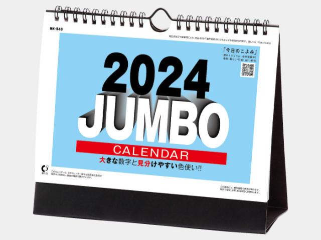 卓上カレンダー ジャンボ文字 NK543 カレンダー印刷 2019年度