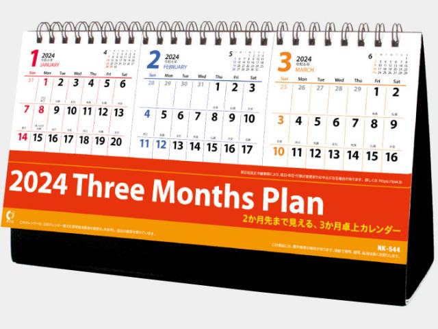卓上カレンダー スリーマンスプラン NK544 カレンダー印刷 2019年度