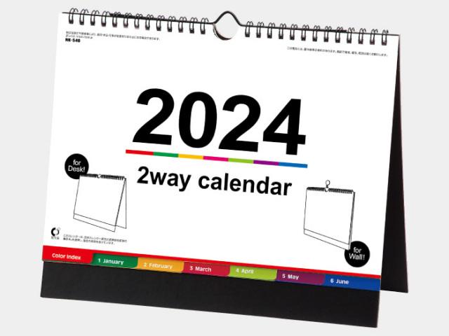 壁掛け・卓上両用 2way カラーインデックス NK546 カレンダー印刷 2019年度