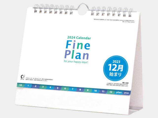 卓上カレンダー ファインプラン(ブルー) NK560 カレンダー印刷 2019年度