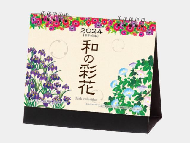 卓上カレンダー 和の彩花 NK562 カレンダー印刷 2019年度