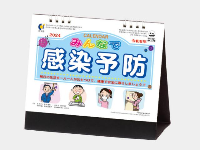 卓上カレンダー 6ウィーク・プラン NK570 カレンダー印刷 2019年度