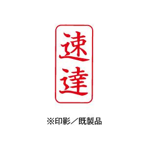 シャチハタ 既製品 Xスタンパー ビジネス用 A型 インキ:赤 【速達 印面:タテ】 XAN-001V2