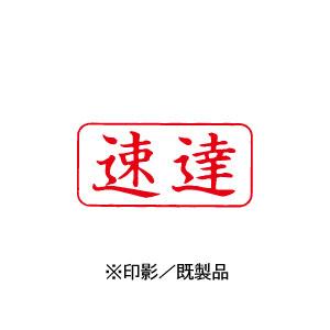 シャチハタ 既製品 Xスタンパー ビジネス用 A型 インキ:赤 【速達 印面:ヨコ】 XAN-001H2