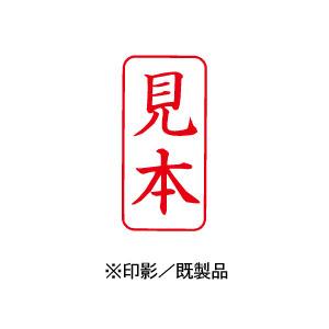 シャチハタ 既製品 Xスタンパー ビジネス用 A型 インキ:赤 【見本 印面:タテ】 XAN-103V2