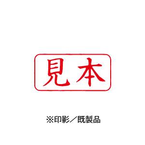シャチハタ 既製品 Xスタンパー ビジネス用 A型 インキ:赤 【見本 印面:ヨコ】 XAN-103H2