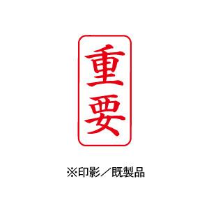 シャチハタ 既製品 Xスタンパー ビジネス用 A型 インキ:赤 【重要 印面:タテ】 XAN-104V2