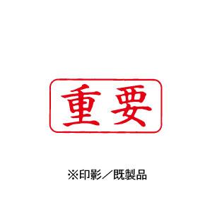 シャチハタ 既製品 Xスタンパー ビジネス用 A型 インキ:赤 【重要 印面:ヨコ】 XAN-104H2