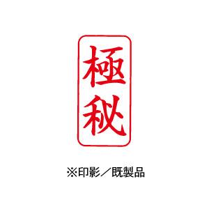 シャチハタ 既製品 Xスタンパー ビジネス用 A型 インキ:赤 【極秘 印面:タテ】 XAN-105V2