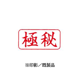 シャチハタ 既製品 Xスタンパー ビジネス用 A型 インキ:赤 【極秘 印面:ヨコ】 XAN-105H2