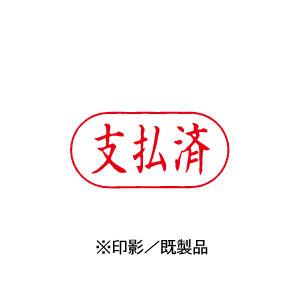 シャチハタ 既製品 Xスタンパー ビジネス用 A型 インキ:赤 【支払済 印面:ヨコ】 XAN-106H2