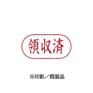 シャチハタ 既製品 Xスタンパー ビジネス用 A型 インキ:赤 【領収済 印面:ヨコ】 XAN-107H2