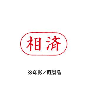 シャチハタ 既製品 Xスタンパー ビジネス用 A型 インキ:赤 【相済 印面:ヨコ】 XAN-108H2