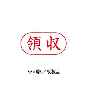 シャチハタ 既製品 Xスタンパー ビジネス用 A型 インキ:赤 【領収 印面:ヨコ】 XAN-109H2