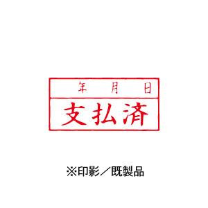 シャチハタ 既製品 Xスタンパー ビジネス用 A型 インキ:赤 【支払済/年月日 印面:ヨコ】 XAN-110H2