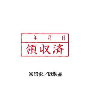 シャチハタ 既製品 Xスタンパー ビジネス用 A型 インキ:赤 【領収済/年月日 印面:ヨコ】 XAN-111H2