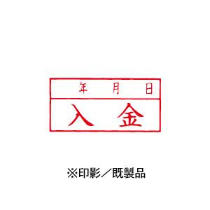 シャチハタ 既製品 Xスタンパー ビジネス用 A型 インキ:赤 【入金/年月日 印面:ヨコ】 XAN-112H2