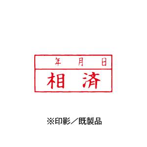 シャチハタ 既製品 Xスタンパー ビジネス用 A型 インキ:赤 【相済/年月日 印面:ヨコ】 XAN-114H2