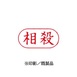 シャチハタ 既製品 Xスタンパー ビジネス用 A型 インキ:赤 【相殺 印面:ヨコ】 XAN-115H2