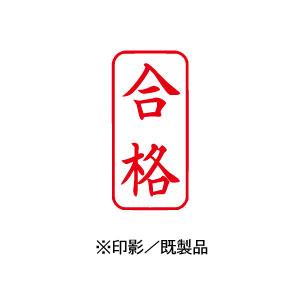 シャチハタ 既製品 Xスタンパー ビジネス用 A型 インキ:赤 【合格 印面:タテ】 XAN-119V2