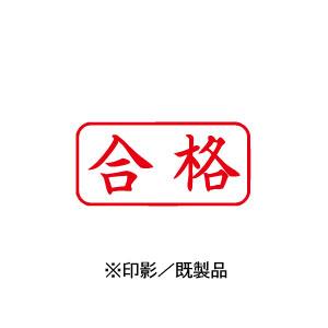 シャチハタ 既製品 Xスタンパー ビジネス用 A型 インキ:赤 【合格 印面:ヨコ】 XAN-119H2