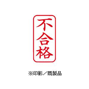 シャチハタ 既製品 Xスタンパー ビジネス用 A型 インキ:赤 【不合格 印面:タテ】 XAN-120V2