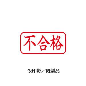 シャチハタ 既製品 Xスタンパー ビジネス用 A型 インキ:赤 【不合格 印面:ヨコ】 XAN-120H2