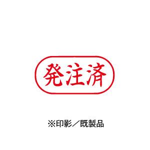 シャチハタ 既製品 Xスタンパー ビジネス用 A型 インキ:赤 【発注済 印面:ヨコ】 XAN-121H2
