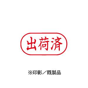 シャチハタ 既製品 Xスタンパー ビジネス用 A型 インキ:赤 【出荷済 印面:ヨコ】 XAN-122H2