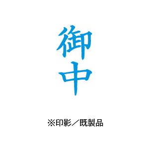 シャチハタ 既製品 Xスタンパー ビジネス用 A型 インキ:藍 【御中 印面:タテ】 XAN-005V3