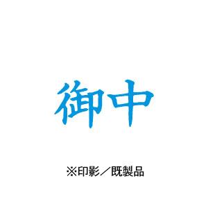 シャチハタ 既製品 Xスタンパー ビジネス用 A型 インキ:藍 【御中 印面:ヨコ】 XAN-005H3