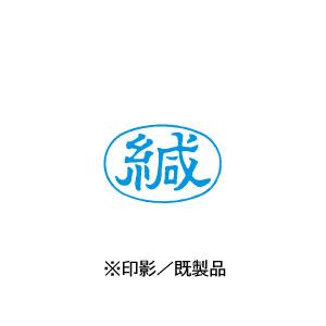 シャチハタ 既製品 Xスタンパー ビジネス用 A型 インキ:藍 【緘 印面:ヨコ】 XAN-006H3