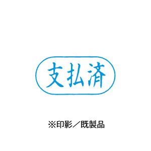 シャチハタ 既製品 Xスタンパー ビジネス用 A型 インキ:藍 【支払済 印面:ヨコ】 XAN-106H3