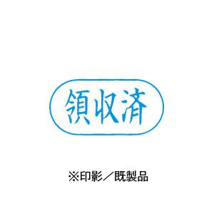 シャチハタ 既製品 Xスタンパー ビジネス用 A型 インキ:藍 【領収済 印面:ヨコ】 XAN-107H3