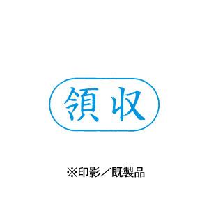 シャチハタ 既製品 Xスタンパー ビジネス用 A型 インキ:藍 【領収 印面:ヨコ】 XAN-109H3