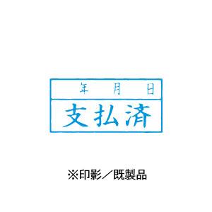 シャチハタ 既製品 Xスタンパー ビジネス用 A型 インキ:藍 【支払済/年月日 印面:ヨコ】 XAN-110H3