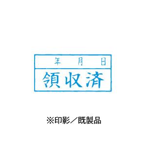 シャチハタ 既製品 Xスタンパー ビジネス用 A型 インキ:藍 【領収済/年月日 印面:ヨコ】 XAN-111H3
