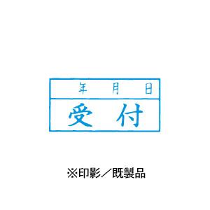シャチハタ 既製品 Xスタンパー ビジネス用 A型 インキ:藍 【受付/年月日 印面:ヨコ】 XAN-113H3