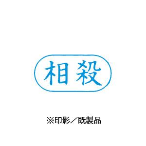 シャチハタ 既製品 Xスタンパー ビジネス用 A型 インキ:藍 【相殺 印面:ヨコ】 XAN-115H3