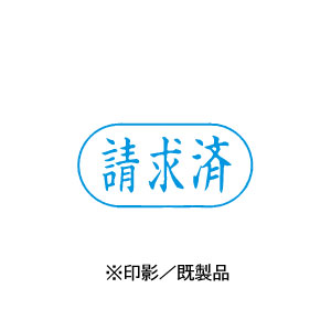 シャチハタ 既製品 Xスタンパー ビジネス用 A型 インキ:藍 【請求済 印面:ヨコ】 XAN-116H3