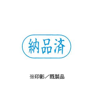 シャチハタ 既製品 Xスタンパー ビジネス用 A型 インキ:藍 【納品済 印面:ヨコ】 XAN-117H3