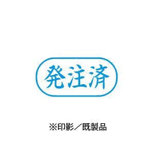 シャチハタ 既製品 Xスタンパー ビジネス用 A型 インキ:藍 【発注済 印面:ヨコ】 XAN-121H3
