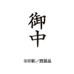 シャチハタ 既製品 Xスタンパー ビジネス用 A型 インキ:黒 【御中 印面:タテ】 XAN-005V4