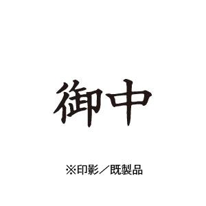 シャチハタ 既製品 Xスタンパー ビジネス用 A型 インキ:黒 【御中 印面:ヨコ】 XAN-005H4