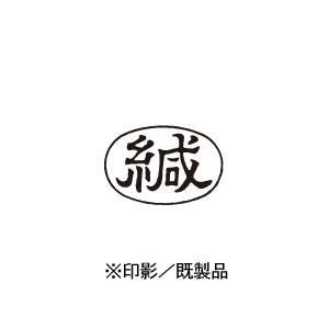 シャチハタ 既製品 Xスタンパー ビジネス用 A型 インキ:黒 【緘 印面:ヨコ】 XAN-006H4