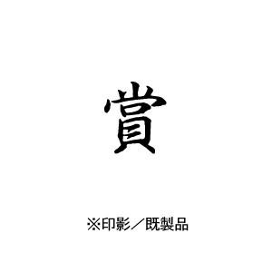 シャチハタ 既製品 Xスタンパー ビジネス用 A型 インキ:黒 【賞 印面:タテ】 XAN-201V4